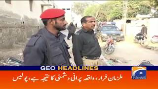Geo Headlines - 11 AM - 25 February 2018