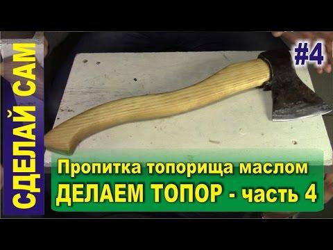 Как сделать с помощью топора