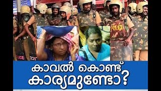 Any Point In Keeping Watch?| Super Prime Time| Part 2| Mathrubhumi News
