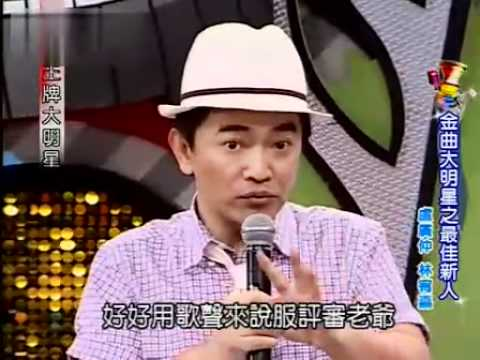 2009 06 11 王牌大明星 金曲大明星之最� �新人 盧廣仲 林宥嘉
