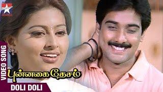 Punnagai Desam Tamil Movie Songs | Doli Doli Song | Tarun | Sneha | UnniKrishnan | Swarnalatha