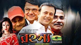 Humayun Ahmed's Drama Rahasya | Drama | Alamgir | Riaz | Mim | Challenger