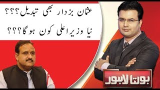 Bolta Lahore | Full Episode | 19 Apr 2019 | Lahore Rang