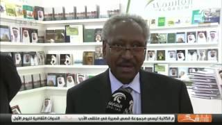 ساعة كتاب: افتتاح معرض الشارقة الدولي للكتاب الدورة 35