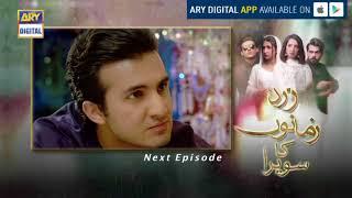 Zard Zamano Ka Sawera Ep 14 ( Teaser ) - Top Pakistani Drama