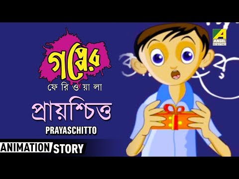 Gapper Feriwala | Prayaschitto | Bangla Cartoon Video