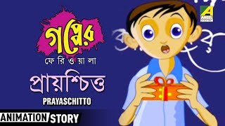 Gapper Feriwala | Prayaschitto | Bangla Cartoon Video