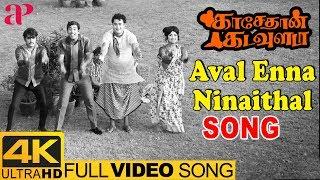 P Susheela Tamil Hits | Aval Enna Ninaithal Full Video Song 4K | Kasethan Kadavulada | Lakshmi | MSV