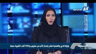 وزارة الحج والعمرة تعلن إصدار أكر من مليون و 700 ألف تأشيرة عمرة