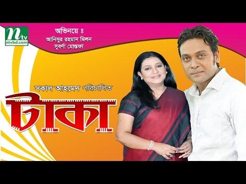 Xxx Mp4 NTV Bangla Natok Taka Suborna Mustafa Anisur Rahman Milon Directed By Sokal Ahmed 3gp Sex