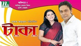 NTV Bangla Natok- Taka | Suborna Mustafa | Anisur Rahman Milon | Directed by Sokal Ahmed