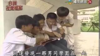 20141128台灣社會檔案