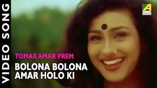Bolona Bolona Amar Holo Ki | Tomar Amar Prem | Bengali Movie Song | Rituparna, Amin Khan