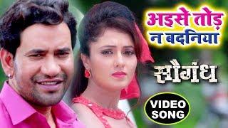 "Aise Toda Na Badaniya - Dinesh Lal ""Nirahua"" - Mani Bhattcharya - Saugandh - Bhojpuri Songs 2018"