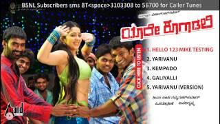 HELLO 123 MIKE TESTING - YAARRE KOOGAADALI feat. Puneeth Rajkumar, Yogi and Bhavana