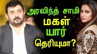 அரவிந்த் சாமி மகள் யார் தெரியுமா | Tamil Cinema News | Tamil Hot | Kollywood | Kollywood News