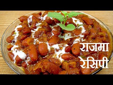 Rajma Recipe (Hindi) - Indian Cuisine's Most Popular Rajma Recipe With Thick Gravy By Sonia Goyal