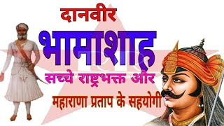 Daanveer Bhamashah || दानवीर भामाशाह || rajasthan tour || best gk book in hindi ||