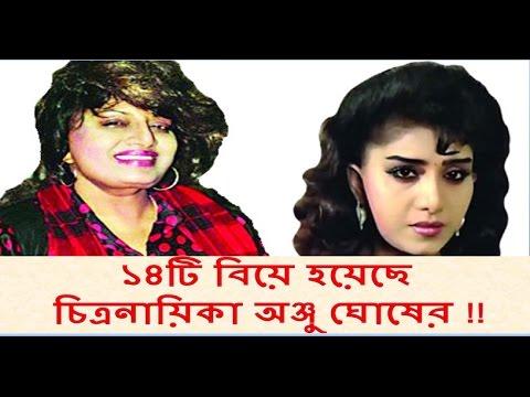 Xxx Mp4 ১৪টি বিয়ে হয়েছে চিত্রনায়িকা অঞ্জু ঘোষের Latest Update Of Bangla Hot Actress Anju Ghosh 3gp Sex