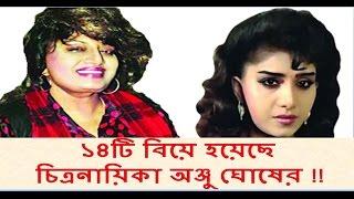 ১৪টি বিয়ে হয়েছে  চিত্রনায়িকা অঞ্জু ঘোষের !! - Latest Update Of Bangla Hot Actress Anju Ghosh