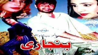 Pashto Mazahiya Drama, BANJARI - Aalam Zaib Mujahid,Ghazal Gul,Pushto Comedy Movie Film