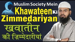 Khawateen Ki Zimmedariyan Muslim Society Mein By Adv. Faiz Syed