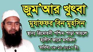 New Bangla Waz জুম'আর খুৎবা ০৮-১২-২০১৭   Jumar Khutba   Mujaffor bin Mohsin   BD Islamic Waz Video