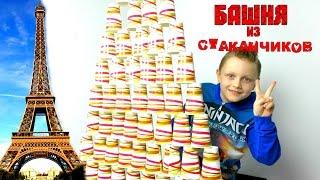 БАШНЯ ИЗ ПЛАСТИКОВЫХ СТАКАНЧИКОВ ЧЕЛЛЕНДЖ Вызов от Anny May Challenge Развлечение для детей