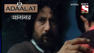 Adaalat - আদালত (Bengali) - Kuhasa Danab (Part-1)