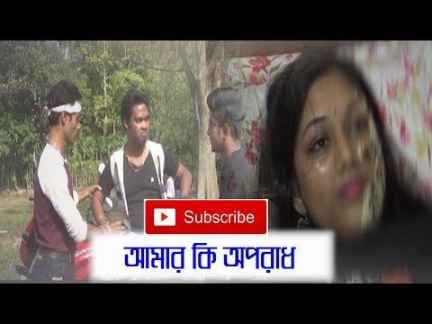 Xxx Mp4 AMAR KI OPORADH আমার কি অপরাধ একটি মেয়ের র্মমান্তিক ঘটনা Sad Love Story HEART TOUCHING STORY 3gp Sex