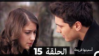 Asmeituha Fariha - اسميتها فريحة الحلقة 15
