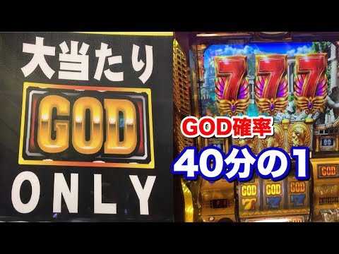 Xxx Mp4 GOD確率40分の1のミリオンゴッドで奇跡がwwww 【メダルゲーム】 3gp Sex