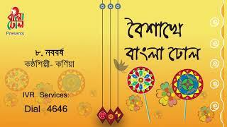 Noboborsho I Kornia I Arfin Rumi I Boishakhe Bangla Dhol I Official Audio Song