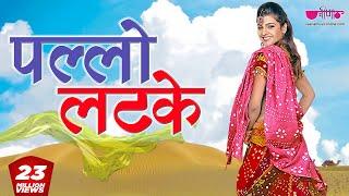 Pallo Latke   Hot Rajasthani Video Songs   Marwari Hot & Sensational Dance