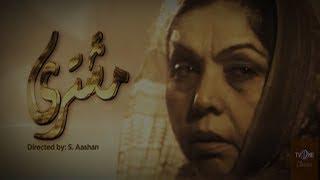 Mushtari | TeleFilm | TV One Classics | 20th April 2016