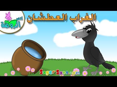 اناشيد الروضة تعليم الاطفال الغراب العطشان قصص قصيرة مفيدة للأطفال بدون موسيقى بدون ايقاع