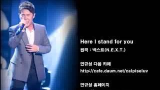 연규성 - Here I stand for you