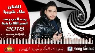 علاء شريبا يمه الحب يمه + اسم الله يا بنية 2018
