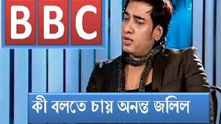 Ananta Jalil interview with BBC Bangla-অনন্ত জলিলের  জ্বলন্ত  সাক্ষাতকার