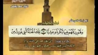 القرآن الكريم الجزء السادس عشر  الشيخ ماهر المعيقلي Holy Quran Part 16 Sheikh Al Muaiqly