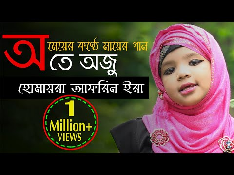 Xxx Mp4 O Te Oju New Islamic Song 2018 Humaira Afrin Era অ তে অজু Hasnahena Afrin 3gp Sex