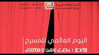 كلمة الفنان عبد الرزاق البدوي حول اليوم العالمي للمسرح 27 مارس 2018