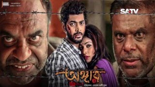 ANGAAR FILM Gossip in RANGER MELA (SATV)