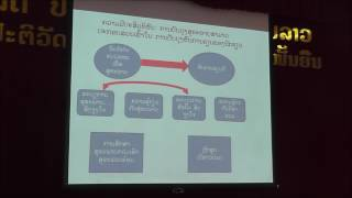 Lesson1 concept of ecohealth education by Dr.Ngouay (part4)