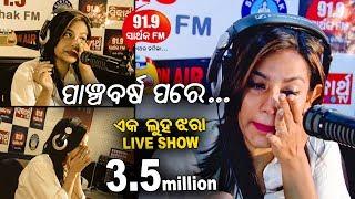 Friendship Day Live Showରେ କାଂଦିଲେ RJ | 91.9 Sarthak FM