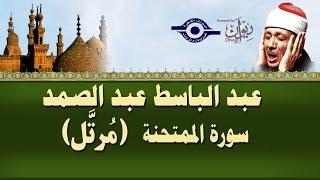 الشيخ عبد الباسط - سورة الممتحنة (مرتل)