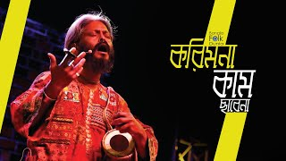 Kori Mona Kam Chare Na | Kartik Das Baul | Bangla Folk Dunia
