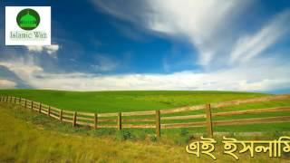 Bangla Islamic song 2017