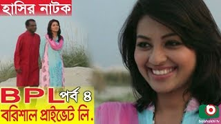 Bangla Comedy Natok | BPL Barishal Private Ltd | Ep 04 | Hasan Masud, Mir Sabbir, Monalisa