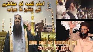 Imam kaba ko munazray kay Challenge ka jawab By Tauseef Ur Rehman 14 March 2018